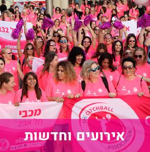 Eruim&Hadashot_Strip_Pink