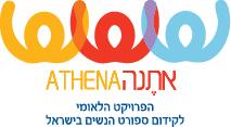 Shutafim_Atena