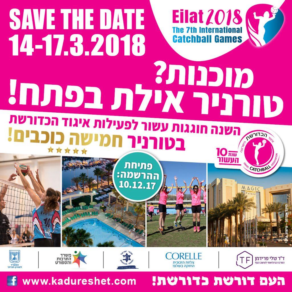 Eilat2018_SaveTheDate