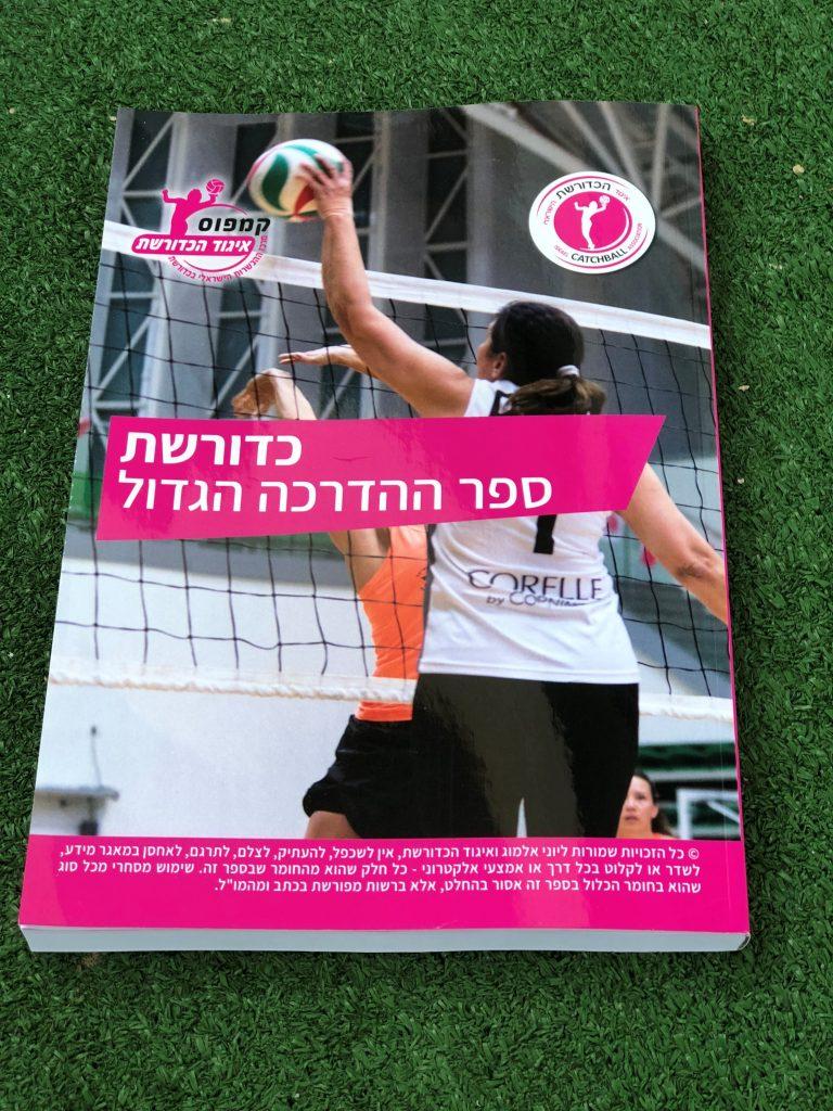 hadracha book