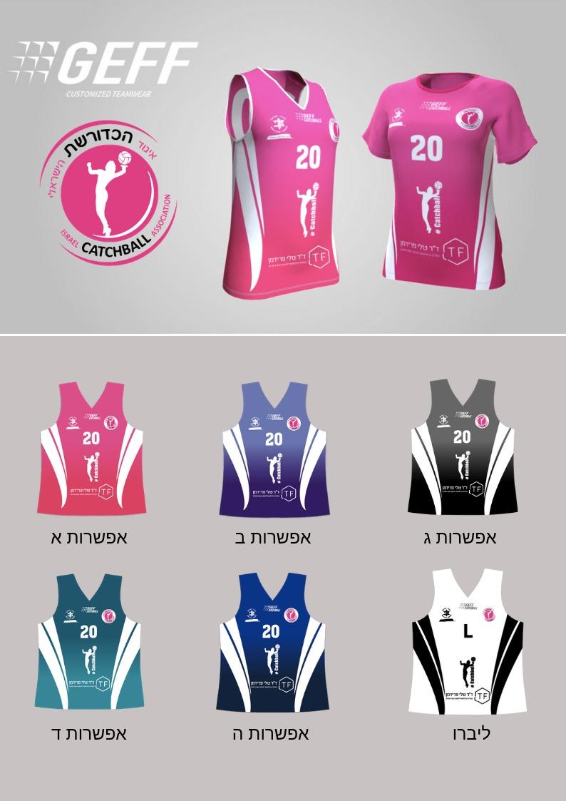 דגמים ומידות חולצות ליגה איגוד הכדורשת