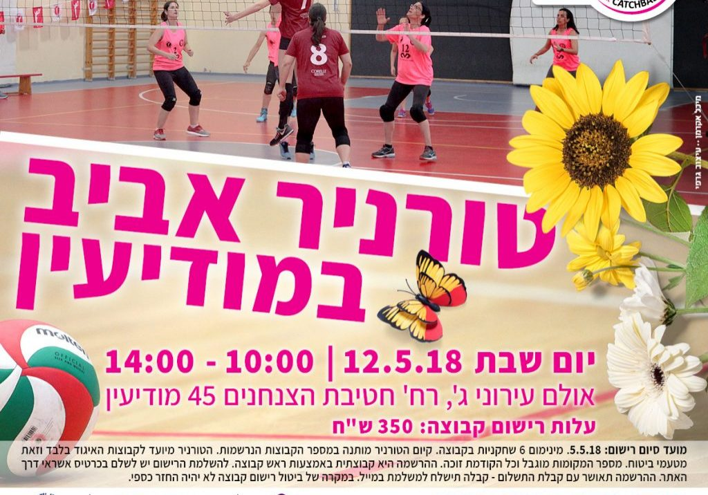 Aviv_Tournament_Modiin